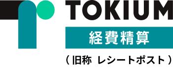 ポスト レシート 経費精算システム「レシートポスト」にSAML認証機能を追加。ユーザビリティの向上と、ガバナンス強化を図る。|ニュース一覧|BEARTAIL Inc.(株式会社ベアテイル